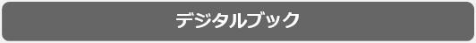 デジタルブックロゴ.jpg