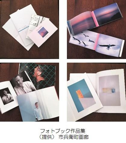 フォトブック作品集.jpg