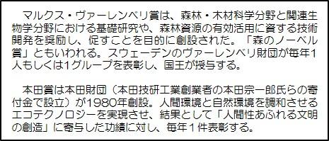 マルクス・ヴァーレンベリ賞(BOX).jpg