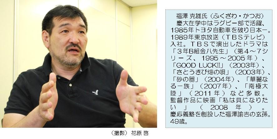 福澤克雄の画像 p1_27