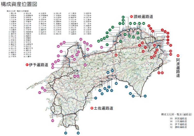 88 地図 四国 箇所