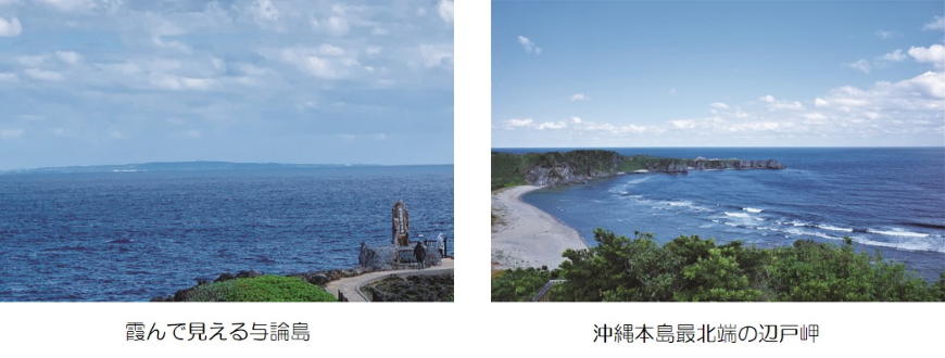 <br /> (【尾灯】写真) RICOH Quarterly HeadLine Vol.27 2020 春 <br /> <br />  沖縄本島最北端の辺戸岬(へどみさき、沖縄県国頭村)を訪れると、水平線の上に細長い島影が霞んで見えた。その与論島(よろんじま、鹿児島県与論町)と、辺戸岬との間の海上には北緯27度線が横断する。太平洋戦争末期の1945年3月、米軍は沖縄・慶良間諸島に上陸。総指揮を執ったニミッツ米海軍元帥は、北緯30度以南の沖縄と鹿児島県奄美群島における日本政府の行政権を停止した。ニミッツ公布と呼ばれるが、事実上の占領宣言である。1953年、奄美が日本に先行復帰すると、北緯27度線が日本と沖縄を分断する「国境」となった。古代から沖縄と奄美は琉球弧(=九州南部から台湾まで弧状に連なる島々)の同胞だったが、国境27度線が「結びつきを断ちきり、両者のあいだに深い亀裂を入れ、激しい憎悪と敵対の感情を惹起した」(「国境27度線」原井一郎・斉藤日出治・酒井卯作、海風社)。1972年、沖縄の施政権が米国から日本に返還され、ようやく国境27度線は消えたが…。詳しくは原井氏らの労作をご一読いただきたい。(N) <br />
